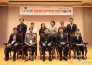 인천성모병원, '정보보호관리체계 인증' 획득