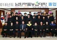 [남원소식]시, 명품농업대학 입학생 모집