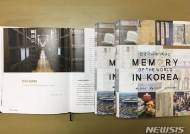 세계유산을 한 눈에…'한국의 세계기록유산' 단행본 출간