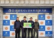 남성여객 봉사회 노인학대예방 홍보 후원