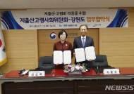 저출산·고령사회委, 강원도와 지역 맞춤형 정책개발