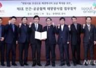 롯데마트-서울에너지공사 태양광사업 협약 체결