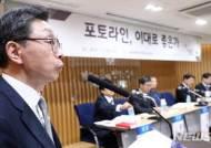 개회사 하는 김현 대한변호사협회장
