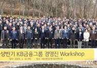 2019년 KB금융그룹 경영진 워크숍