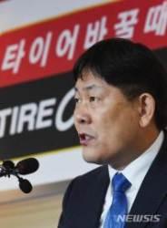 대전지검, 타이어뱅크 김정규 회장 징역 7년·벌금 700억원 구형