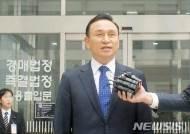 구본영 천안시장 1심서 뇌물수수·직권남용 '무죄', 정자법 벌금 800만원 선고(1보)