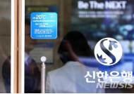 신한은행, 소상공인 금융지원 위해 150억 출연