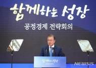 文대통령, 23일 공정경제 장관회의 첫 주재…'경제 행보' 지속