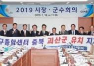 충북도-시·군, 협의·조정 10개 과제 선정·논의(종합)
