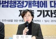 """민변 등 """"사법개혁 후퇴…대법원장 권한 더 분산해야"""""""