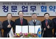 전라북도 지방공기업 및 출연기관장 인사 청문 협약식
