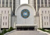 '보증보험 상대 가짜계약' 구매대행사 직원, 2심도 징역형