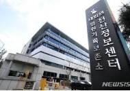 검찰, '법원 사업 입찰 비리' 추가 적발…관련자 2명 구속