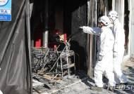 서울 천호동 성매매업소 화재 사망자 3명으로 늘어