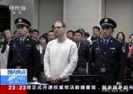 """美국무부, """"中법원의 캐나다인 사형선고는 정치적 동기"""""""