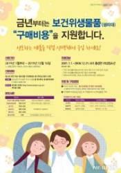영등포구, 여성청소년 위생용품 바우처 지원…年 12만6천원