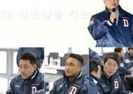 두산 베어스, 정상 탈환 위한 코칭스태프 워크숍 개최