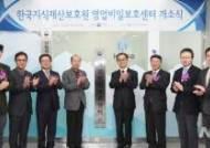 특허청, 한국지식재산보호원서 '영업비밀 보호센터' 개소
