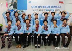 한국화이자, 저소득 노인 건강증진 후원금 6500만원 전달