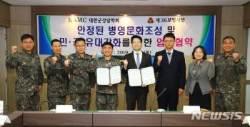 육군 36보병사·단상지대와 장병 정신건강 증진 등 양성 업무협약