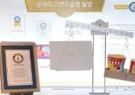 팝콘 세트보다 가벼운 LG 그램 17