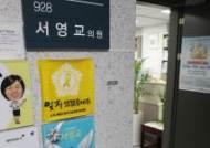 '재판 청탁 의혹' 서영교 의원 사무실