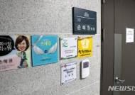 '목포 부동산 투기 의혹' 문 닫힌 손혜원 의원 사무실