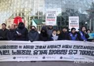 """'태움 의혹' 간호사 유족 """"진상조사위 참여시켜달라"""""""