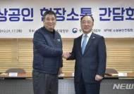 악수하는 홍남기 부총리-최승재 소상공인연합회장