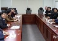KT통신구 화재에 따른 상생보상협의체 첫 회의 열려