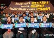 '노동존중' 구호 외치는 이해찬-홍영표