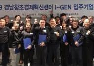 경남창조경제혁신센터, 올해 첫 입주기업 워크숍 개최