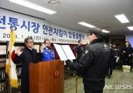 의정부 제일시장서 '전통시장 안전지킴이' 출범식