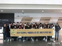 전북대 '농생명·식품 체험프로그램', 유학생에 큰 호응