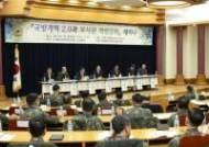 국방개혁 2.0과 부사관 역량강화 세미나