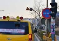 주정차구역 위 학원통학차량