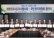 제41차 대한민국시도지사협의회