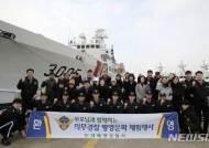 인천해경, 신임 의무경찰 부모님과 함께하는 병영체험