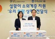 우리금융그룹, 전 계열사 참여 사회공헌활동 전개