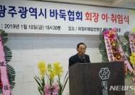 광주바둑협회 최영기 신임 협회장 취임