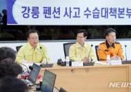 강릉시 '강릉펜션사고 백서' 제작 연내 배포