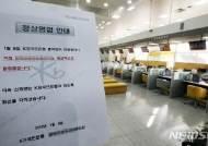 KB국민은행 노조, 2차 파업 계획 철회…23일·28일 중노위 조정