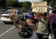 베네수엘라군, 일부 병력 반란 기도 진압