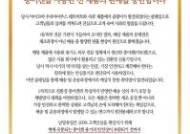 [MSI급락주]남양유업, 곰팡이 제품 논란으로 시장심리 급락
