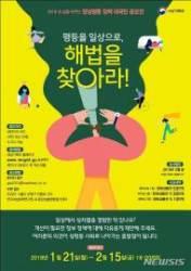 """""""성평등 정책 내 손으로 바꾼다""""…여가부, 대국민 공모"""
