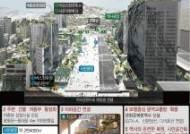 광화문광장 2021년 재탄생…역사·시민·보행공간으로