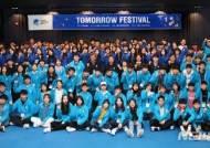 두산, 청소년 과학교육 프로그램 '투모로우 랩' 성료