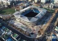 대구FC 새로운 홈경기장 완공