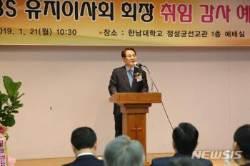 한남대 이덕훈 총장 대전CBS 유지이사회장 취임