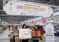 농협울산농수산물유통센터 설맞이 대축제 특별할인 행사